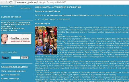 В России Алиной Кабаевой завлекают клиентов с деньгами