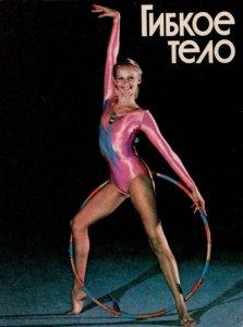Эволюция гимнастического купальника